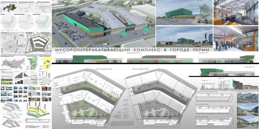 Мусороперерабатывающий комплекс в г. Перми